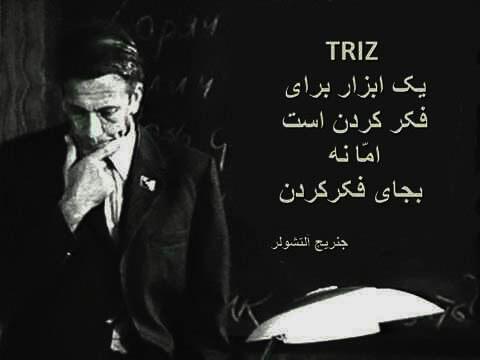 آلتشولر پدر علم TRIZ